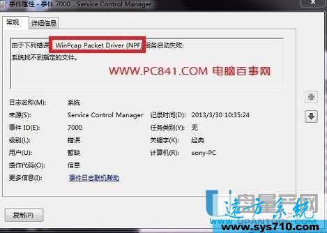 Winpcap是啥?Windows packet capture有什么用?
