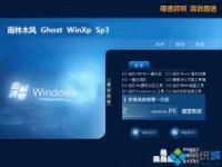 雨林木风GHOST XP SP3装机版2020