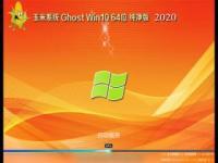 玉米系统Ghost Win10专业版32位64位纯净版2020