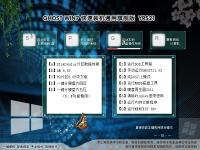远方系统 Ghost win7装机版YRS21(32位64位)