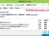 "windows8开机总是""配置Windows更新失败,正在还原更改""的解决方法"