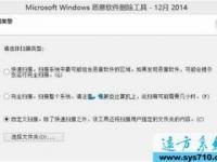 使用win10自带的恶意软件删除扫描清除流氓软件的方法