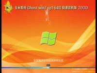 玉米系统Ghost Win7旗舰版32位64位装机版2020