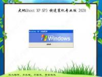 大地系统GHOST XP SP3装机版2020