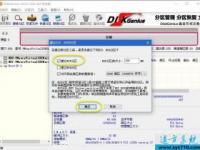 UEFI+GPT模式安装ghost版win7/8/10教程