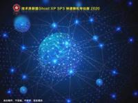 技术员联盟GHOST XP SP3装机版2020