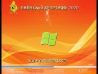 玉米系统GHOST XP SP3纯净版2020