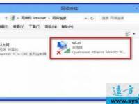 windows8使用承载网络方式共享无线实现手机上网