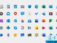 Win10系统彩色图标正式推出更加漂亮的桌面体验