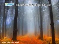 雨林木风Ghost Win7旗舰版32位64位装机版2020