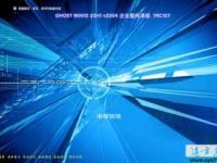 远方系统Ghost win10 v2004 20H1 32位64位企业纯净版YRC107
