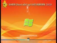 玉米系统Ghost Win7旗舰版32位64位纯净版2020