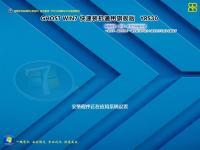 远方系统 Ghost win7装机版YRS30(32位64位)
