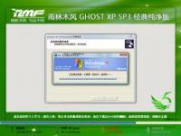 雨林木风GHOST XP SP3纯净版2020