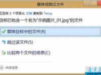 """windows8下恢复Windows7""""确认文件夹替换""""窗口的技巧"""