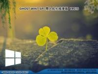 远方系统 Ghost win7纯净版YRC15(32位64位)