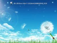 蒲公英Ghost Win7旗舰版32位64位绝对纯净版202006