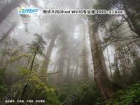 雨林木风Ghost Win10专业版 32位64位纯净版